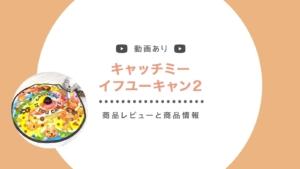 【キャッチミーイフユーキャン2】電動で遊べる猫のおもちゃ!|商品レビューと商品情報【動画あり】